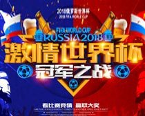 冠军之战世界杯海报设计PSD素材