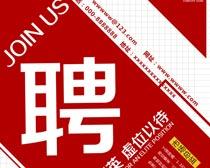 企业创意招聘海报PSD素材