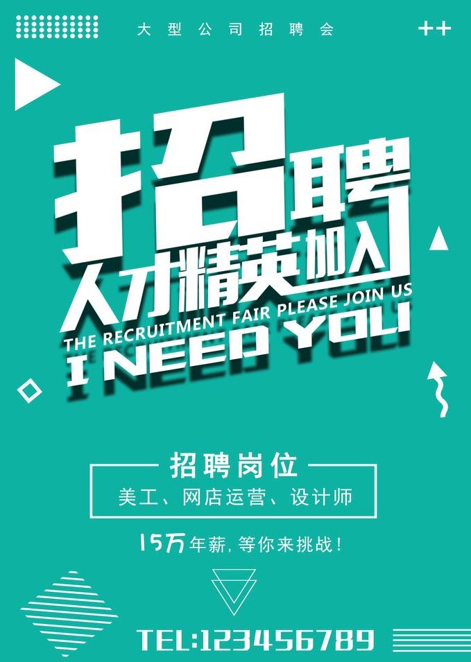 招贤纳士海报背景设计psd素材