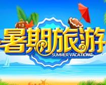 暑期旅游海报PSD素材