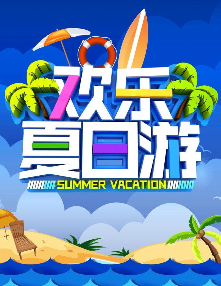 欢乐夏日游海报PSD素材