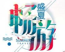 盛夏畅游海报设计PSD素材