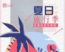 夏日旅行季海报PSD素材
