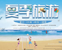 夏季旅游活动海报设计PSD素材