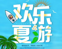 欢乐夏游海报PSD素材