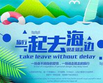 一起去海边旅游海报PSD素材