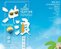 冲浪夏日旅游海报PSD素材