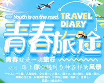 青春旅途海报设计PSD素材