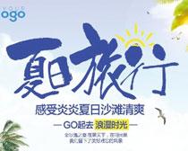 夏日旅行活动海报设计PSD素材