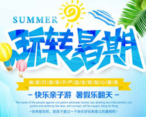 玩转暑假海报PSD素材