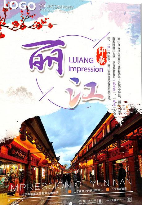 丽江印象旅游海报psd素材图片