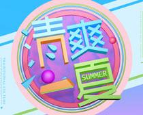 清爽一夏海报PSD素材