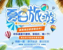 夏日旅游海报PSD素材