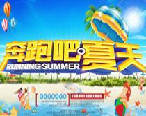奔跑吧夏天活动海报设计PSD素材