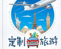 定制旅游宣传海报PSD素材