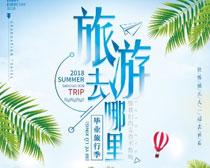 旅游去哪里海报设计PSD素材
