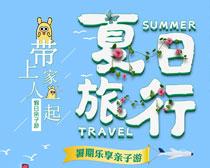 夏日旅行海报设计PSD素材