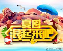 夏日浪起来吧海报设计PSD素材