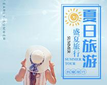 夏日旅游海报设计PSD素材