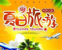 夏日旅游活动海报PSD素材