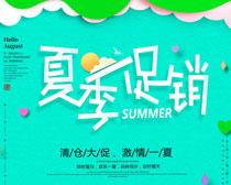夏季促销宣传单海报设计PSD素材