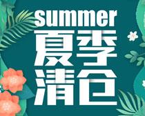 夏季清仓促销海报PSD素材