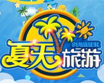 夏天旅游淘宝促销海报PSD素材