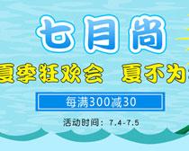 淘宝七月尚促销海报PSD素材