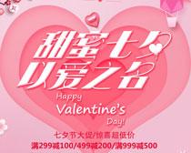 甜蜜七夕海报PSD素材