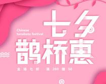七夕鹊桥惠宣传海报PSD素材