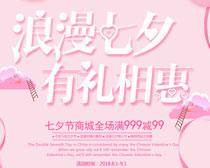 浪漫七夕有礼相惠海报设计PSD素材