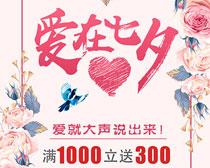 爱在七夕促销海报PSD素材