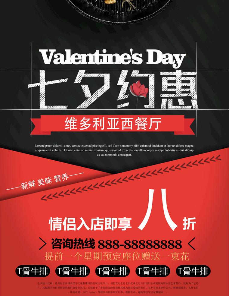 七夕约惠活动海报PSD素材