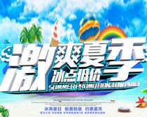 激爽夏季海报PSD素材
