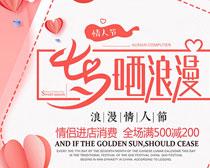 七夕晒浪漫海报PSD素材