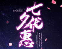 七夕优惠促销海报PSD素材