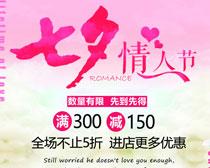 七夕情人节促销PSD素材