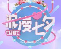 粉色浪漫七夕海报PSD素材