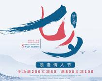 七夕浪漫情人节海报PSD素材