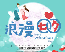 浪漫情人节海报设计PSD素材