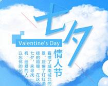 七夕情人节宣传PSD素材