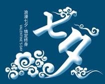 浪漫七夕情定终身海报设计PSD素材