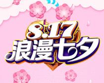 817浪漫七夕海报PSD素材