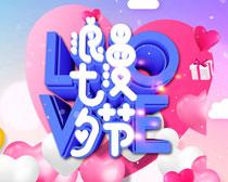 浪漫七夕节海报PSD素材