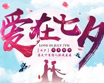 爱在七夕节日海报PSD素材