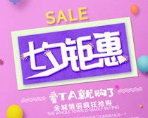 七夕钜惠购物海报PSD素材