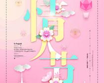 温馨情人节海报PSD素材
