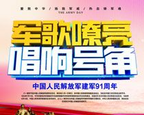 军歌嘹亮建军节海报设计PSD素材