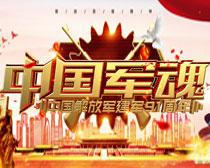 中国军魂海报设计PSD素材