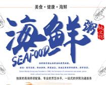 海鲜粥海报PSD素材